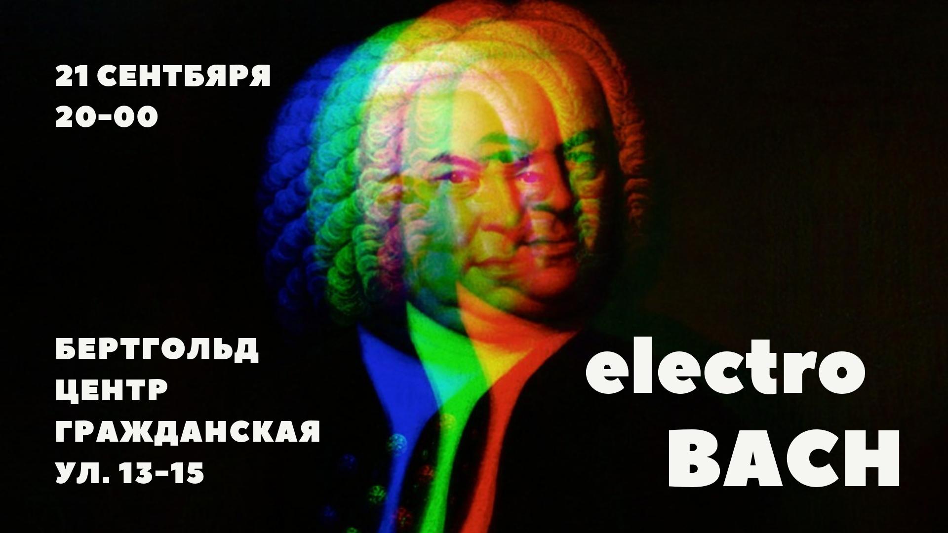 Альцеста. Фестиваль digital barocco. Alceste fest, electro bach