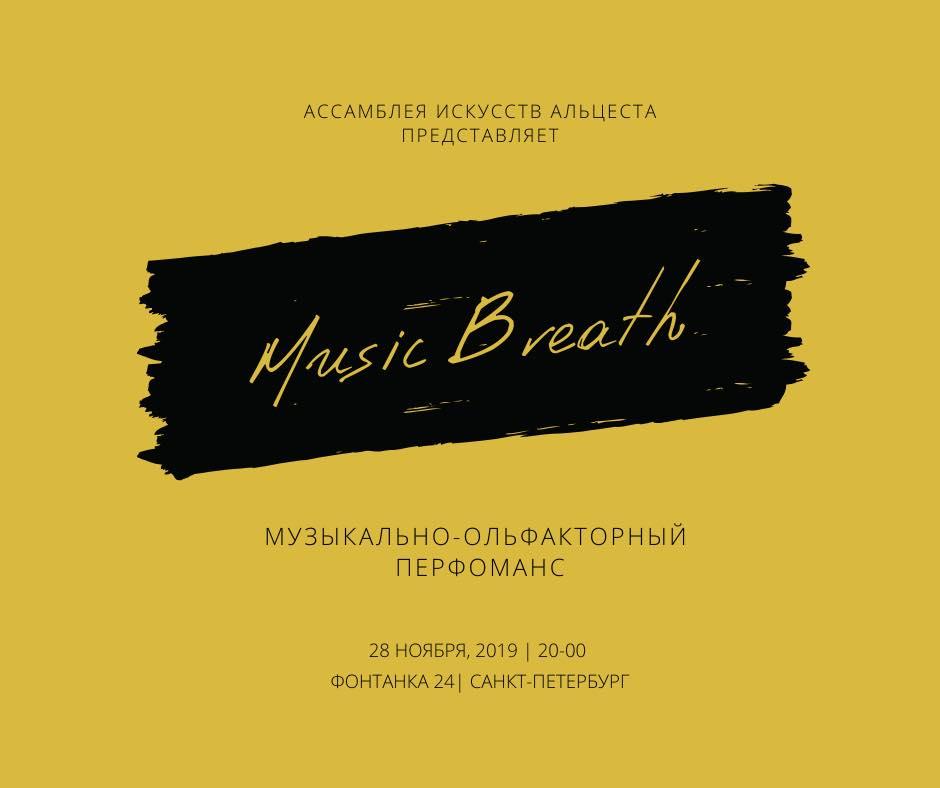 Music breath, Margo Bor, Egor Zvezdin, Artmix, Anna Marushenko, Marina Khudih