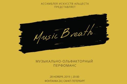 music breath, дыхание музыки, марина худых, егор звездин, анна марущенко, марго бор, перформанс