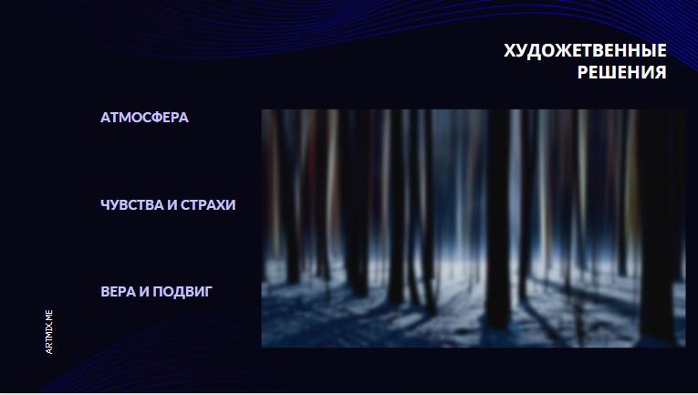 Digital opera, artmix, артмикс, сусанин, инван сусанин, опера, конкурс, Егор Звездин, Марго Бор